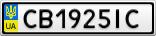 Номерной знак - CB1925IC