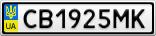 Номерной знак - CB1925MK