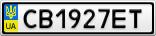 Номерной знак - CB1927ET