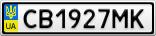 Номерной знак - CB1927MK