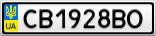 Номерной знак - CB1928BO