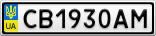 Номерной знак - CB1930AM