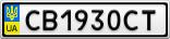Номерной знак - CB1930CT