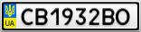 Номерной знак - CB1932BO