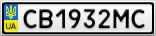 Номерной знак - CB1932MC