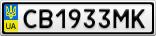 Номерной знак - CB1933MK