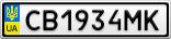 Номерной знак - CB1934MK