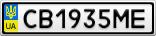 Номерной знак - CB1935ME