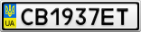 Номерной знак - CB1937ET