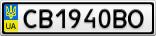 Номерной знак - CB1940BO
