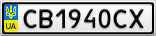 Номерной знак - CB1940CX