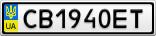 Номерной знак - CB1940ET