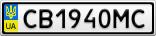 Номерной знак - CB1940MC