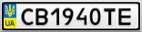 Номерной знак - CB1940TE