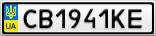 Номерной знак - CB1941KE