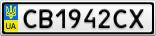 Номерной знак - CB1942CX