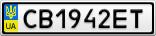 Номерной знак - CB1942ET