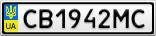 Номерной знак - CB1942MC