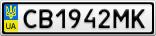 Номерной знак - CB1942MK