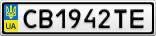 Номерной знак - CB1942TE