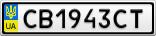 Номерной знак - CB1943CT