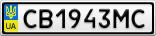 Номерной знак - CB1943MC