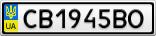 Номерной знак - CB1945BO