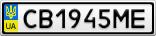 Номерной знак - CB1945ME