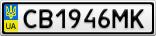Номерной знак - CB1946MK