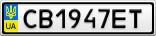 Номерной знак - CB1947ET