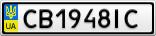 Номерной знак - CB1948IC