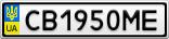 Номерной знак - CB1950ME
