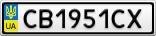 Номерной знак - CB1951CX