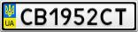 Номерной знак - CB1952CT