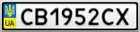 Номерной знак - CB1952CX