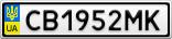 Номерной знак - CB1952MK