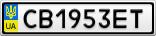 Номерной знак - CB1953ET