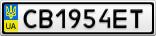Номерной знак - CB1954ET