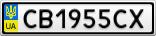Номерной знак - CB1955CX