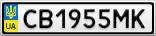 Номерной знак - CB1955MK