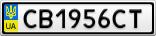Номерной знак - CB1956CT