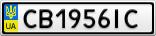 Номерной знак - CB1956IC