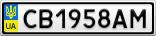 Номерной знак - CB1958AM