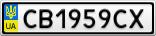 Номерной знак - CB1959CX
