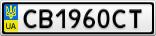 Номерной знак - CB1960CT