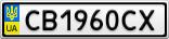 Номерной знак - CB1960CX