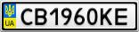Номерной знак - CB1960KE