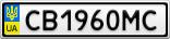 Номерной знак - CB1960MC