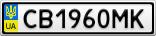 Номерной знак - CB1960MK