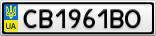 Номерной знак - CB1961BO